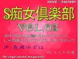 ~淫語ボイスmagazine~「S痴女倶楽部」