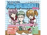 AMX学園放送部!Feb'07