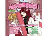 AMX学園放送部!Mar'07