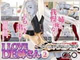 リネ〇ジュ2 I LOVE DE姉さん -vol.2-