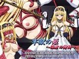 牢獄の姫 ~淫虐の拷問~