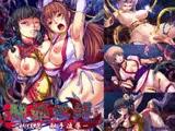 闘姫淫縛 -妖伐忍・触手凌辱-