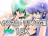 ヤスマロ・ヲヲノCG集18K