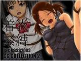 jackass2003CG集2.1 「着衣緊縛」