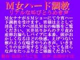 M女ハード調教・リアルな叫びとうめき声mp3版