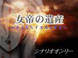 ゲームシナリオ集「女帝の遺産」—初回限定版—