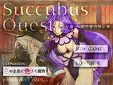 Succubus Quest短編EXPANSION —白の史書と色づく魔物—