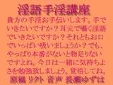 淫語手淫講座 mp3