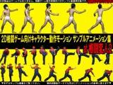 2D格闘ゲーム向けキャラクター動作モーション サンプルアニメーション集 at格闘変人2