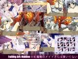 Falling Ark Maiden☆紅魔館のメイドさんは穿いてない