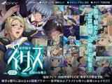 装甲騎女イリス vol.02 娼館の女戦士