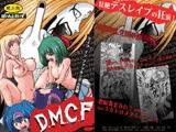 D.M.C.F ライブ イン ファッキンガム宮殿