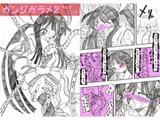 ガンジガラメ2「ちくびピンク」