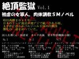 絶頂監獄Vol,1