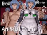 Artificial Eve 白