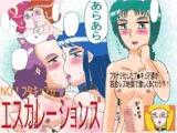 NO!フタキュア6 エスカレーションズ