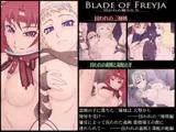 BLADE OF FREYJA -囚われの闘士たち-