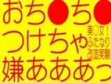 なまいき美○女おしおきフタナリ改造人体実験!!!-狂気フタナリS女の復讐!!変態ふた電気オナカップ責め!!