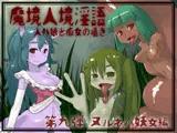 魔境人境淫語 人外娘と痴女の囁き Vol.9 ヌルネバ妖女編
