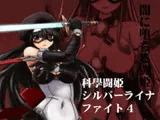 科學闘姫シルバーライナファイト4 闇に堕ちる闘姫