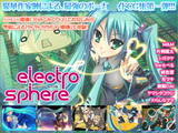 VOCAL○ID CG集 electrosphere