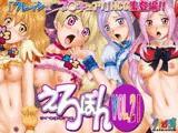 えろぽん VOL.21