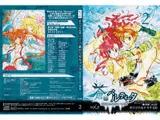 蒼のパルティータ ドラマCD Vol.2