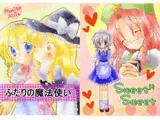 マリアリ&めーさく漫画