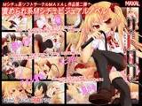 サドロリ~Sadistic Lolita~