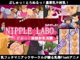 NIPPLE LABO どぷっ!強制射乳実験