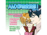 AMX学園放送部!May'07