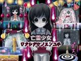 亡霊少女 ワタシダケノエンニチ(Mac版)