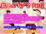 乱●ん1/2 Part2