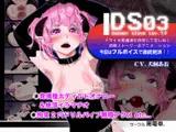 DS[daemon slave]03 なまいき悪魔娘拘束悶絶機械姦