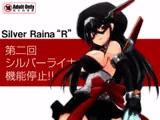 科學闘姫シルバーライナR 02