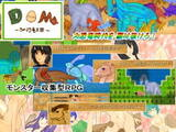 DOM~古の恐竜王国~