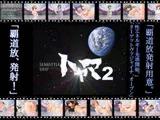 SEX BATTLE SHIP トヤマ2