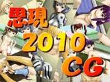 思現2010CG