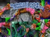 shadeのエリョナ本(Shadeのリョナ本5)