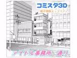 comicstudioで使える3D素材 vol.01 アイドル事務所 通り
