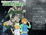 機動戦士Zガ○ダム外伝STRAYSHEEP第一部新装版