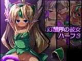 幻想界の彼女 ハーフ3