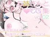 お姉さんとCG集vol.02 -ぷらす1-
