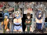 ド〇クエ風CG集 vol.2