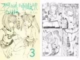 フタナリ姉妹とネコ人間Vol.3