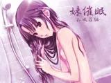 妹催眠-お風呂編-