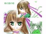 緑の国の姫