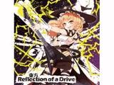 東方 Reflection of a Drive