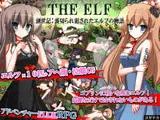 THE ELF~創世記:裏切られ犯されたエルフの物語~