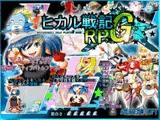 ヒカル戦記RPG